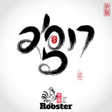 Vector: Chinese character Royalty Free Stock Photo