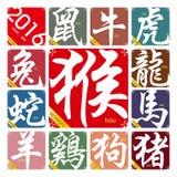 Vector Chinese dierenriemtekens met het jaar van de Aap Stock Foto's