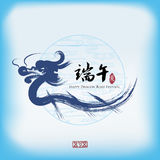 Vector: chinese dragon boat festival. Chinese characters and seal means: May 5, the Dragon Boat Festival, summer Stock Photo