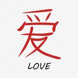 Vector Chinese letter calligraphy hieroglyph love on isolated transparent background. Element for your design. royalty free illustration