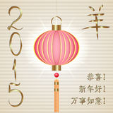Vector chinese new year 2015 greeting card. With lantern Stock Images