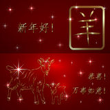 Vector chinese new year 2015 greeting card. Text. Vector chinese new year 2015 greeting card with goats. Text - Congratulations Happy New Year Good luck Ten Royalty Free Stock Image