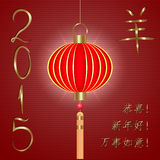 Vector chinese new year 2015 greeting card Text - Royalty Free Stock Image