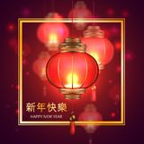 Vector chinese new year lanterns poster. Vector chinese asian new year poster with realistic, 3d chinese festive lanterns flashlights, hieroglyph golden frame on Royalty Free Stock Images