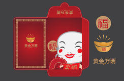 Vector Chinese New Year Money Packets Translation chiness new ye. Ar Stock Photography