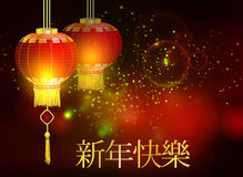 Vector Chinese New Year Paper Graphics. Stock Photo
