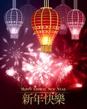 Vector Chinese New Year Paper Graphics. Vector Chinese New Year Paper With Chinese red paper lights and fireworks Royalty Free Stock Photography