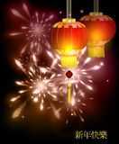 Vector Chinese New Year Paper Graphics. Vector Chinese New Year Paper With Chinese red paper lights and fireworks Royalty Free Stock Image