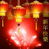 Vector Chinese New Year Paper Graphics. Royalty Free Stock Image