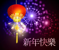 Vector Chinese New Year Paper Graphics. Royalty Free Stock Photos