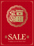 2016: Vector Chinese New Year sale design template background  Stock Photo