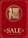 2017: Vector Chinese New Year sale design template background. With paper cut. Year of the rooster, Asian Lunar Year, Hieroglyphs and seal means: good fortune vector illustration