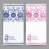 Vector Chinese Restaurant Menu Design with Porcelain Pattern Stock Image