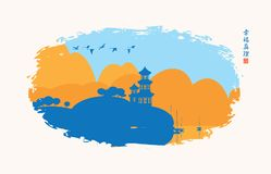 Landscape with pagoda on hilly shore of lake. Vector Chinese watercolor landscape with pagoda on the hilly shore of the lake. Chinese character Happiness, Truth Royalty Free Stock Photo