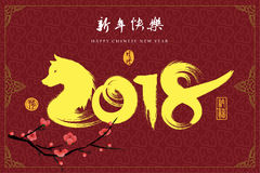 2018: Vector Chinese Year of the dog, Asian Lunar Year. Seal and Chinese meaning is: Year of the dog Stock Images