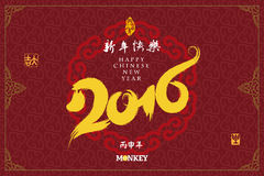 2016: Vector Chinese Year of the monkey, Asian Lunar Year Stock Photography