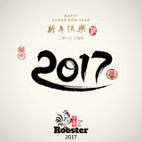 2017: Vector Chinese Year of the rooster, Asian Lunar Year.  Stock Images