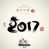 2017: Vector Chinese Year of the rooster, Asian Lunar Year Royalty Free Stock Photo