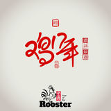 2017: Vector Chinese Year of the rooster, Asian Lunar Year,  Sea Royalty Free Stock Photos