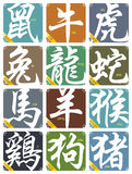 Vector 12 Chinese zodiac signs set Stock Photography
