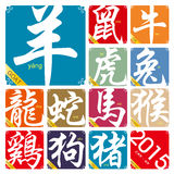 Vector Chinese zodiac signs with the year of the Goat Royalty Free Stock Photos