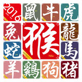 Vector Chinese zodiac signs with the year of the Monkey Stock Photos
