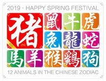 Vector Chinese zodiac signs with the year of the pig in 2019 stock illustration