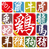 Vector Chinese zodiac signs with the year of the rooster in 2017 Stock Photo