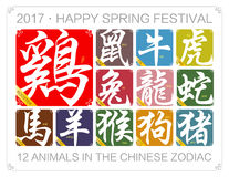 Vector Chinese zodiac signs with the year of the rooster in 2017 Royalty Free Stock Image