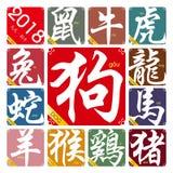 Vector chinesische Sternzeichen mit dem Jahr des Hundes im Jahre 2018 lizenzfreie abbildung