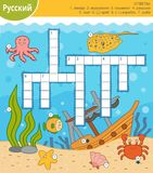 Vector colorful crossword in Russian about the underwater world. Vector colorful crossword in Russian, education game for children about the underwater world and Royalty Free Stock Photography