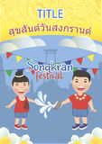 VECTOR COMPLETO Songkran Fotos de archivo