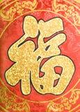 Vector del símbolo propicio   libre illustration