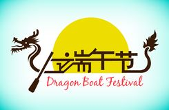 Vector dragon boat fChinese Dragon Boat Festival illustration. Chinese text means Dragon Boat Festival. vector illustration
