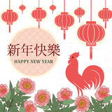 Vector el ejemplo de la tarjeta china feliz del Año Nuevo stock de ilustración