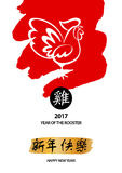 Vector element of design logo, logotype, greeting card, poster,. Clothing, postcard, calendar and invitation with rooster 2017. Silhouette cock with text on Stock Photos