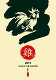 Vector element of design logo, logotype, greeting card, poster,. Clothing, postcard, calendar and invitation with rooster 2017. Silhouette cock with text on Stock Photo