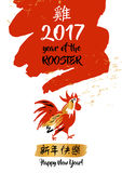 Vector element of design logo, logotype, greeting card, poster,. Clothing, postcard, calendar and invitation with rooster 2017. Silhouette cock with text on Royalty Free Stock Photos