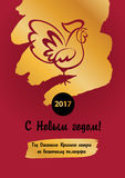 Vector element of design logo, logotype, greeting card, poster,. Postcard and invitation for party event happy new year rooster 2017 on white background. Text Royalty Free Stock Image