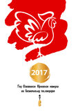 Vector element of design logo, logotype, greeting card, poster,. Postcard and invitation for party event happy new year rooster 2017 on white background. Text Stock Photos