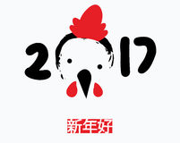 Vector funny card. New Year 2017 stylized painted rooster. I wish a happy new year in Chinese. Royalty Free Stock Photography