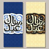 Vector greeting card for Muslim holiday Eid Mubarak. Calligraphy sign with original brush typeface for words eid mubarak in arabic, vertical invitation to Royalty Free Stock Photo