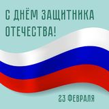 Greeting card with russian flag for Fatherland Day. Vector greeting card with realistic wavy russian flag for Fatherland Defender`s Day. Russian national holiday Royalty Free Stock Images