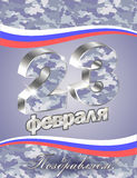 Vector greeting card with Russian flag, related to Stock Image