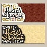 Vector greeting cards with muslim calligraphy Eid al-Fitr Mubarak. Original brush typeface for words eid al fitr mubarak in arabic, moon on night sky and royalty free illustration