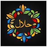 Vector Halal del logotipo, diseño plano Diseño de la muestra Etiqueta del certificado Etiqueta dietética del producto alimenticio libre illustration