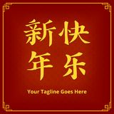 Vector happy new year text in traditional chinese language letter in red gold social media banner template. Vector happy new year text in traditional chinese Stock Photo