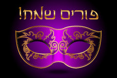 Happy Purim Stock Image