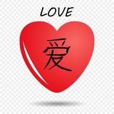 Vector heart with Chinese letter calligraphy hieroglyph love, on isolated transparent background. Element for your design. royalty free illustration