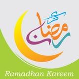 Vector het malplaatjereeks 1 van Ramadan Kareem stock afbeelding